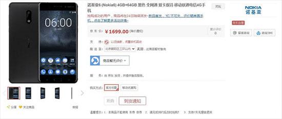 nokia6_china_2017_vendidos1minuto